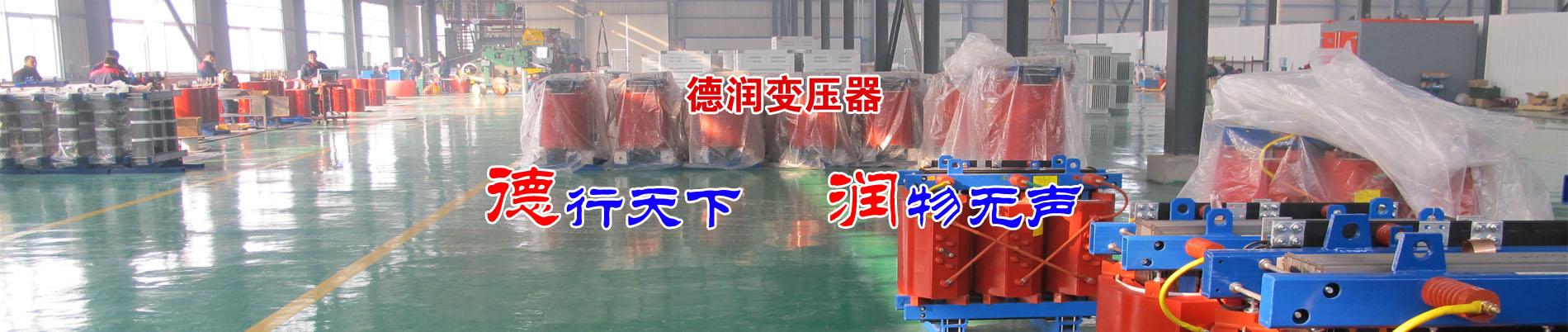 山东干式变压器厂